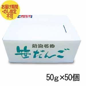 港製菓 笹だんご粒あん 50個【ふるさとの味・北陸信越】