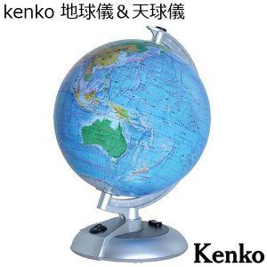 kenko 地球儀&天球儀 (R2623)
