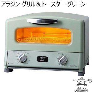 アラジン グリル&トースター グリーン (R3543)
