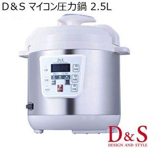 D&Sマイコン圧力鍋2.5L (R3634)