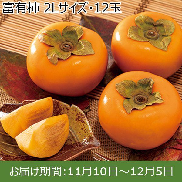 奈良県産(JAならけん)富有柿 2Lサイズ・12玉【ふるさとの味・東海】