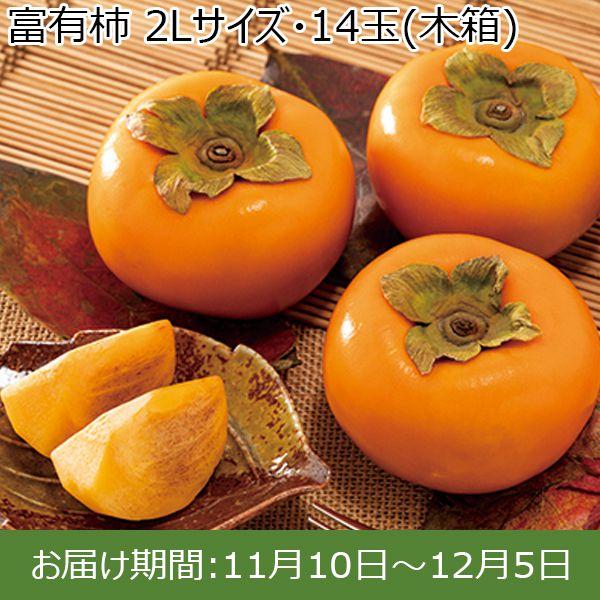 奈良県産(JAならけん)富有柿 木箱 2Lサイズ・14玉【ふるさとの味・東海】