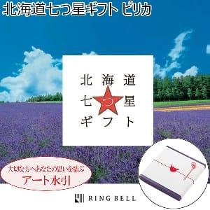 北海道七つ星ギフト ピリカ 【年間ギフト】【アート慶事結び切り】