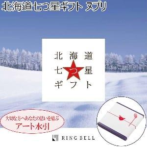 北海道七つ星ギフト ヌプリ 【年間ギフト】【アート慶事結び切り】