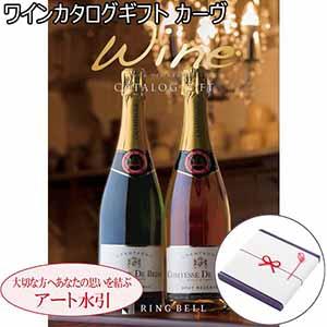 ワインカタログギフト カーヴ 【年間ギフト】【アート慶事蝶結び】