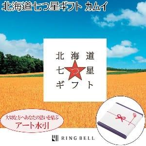 北海道七つ星ギフト カムイ 【年間ギフト】【アート慶事蝶結び】