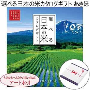 選べる日本の米カタログギフト あきほ 【年間ギフト】【アート慶事蝶結び】