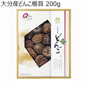 大分産どんこ椎茸(200g)【年間ギフト】 V0228-10