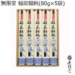 無限堂 稲庭饂飩(80g×5袋)【年間ギフト】 V0230-02