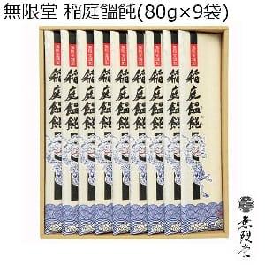 無限堂 稲庭饂飩(80g×9袋)【年間ギフト】 V0230-04