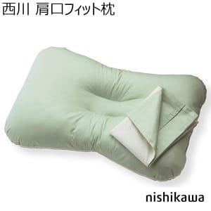 西川 肩口フィット枕  【年間ギフト】[T8120-01]