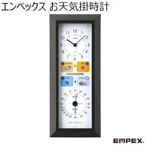 エンペックス お天気掛時計  【年間ギフト】[I8078-03]