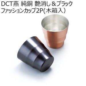 DCT燕 純銅(艶消し&ブラック)ファッションカップ2P(木箱入)【年間ギフト】 [DCT-014]