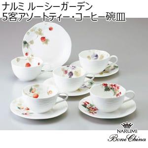 ナルミ ルーシーガーデン 5客アソートティー・コーヒー碗皿 【年間ギフト】 [96010-23067P]