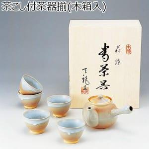 茶こし付茶器揃(木箱入)【年間ギフト】 [2-38]