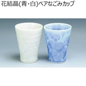 花結晶(青・白)ペアなごみカップ 【年間ギフト】 [トウア899]