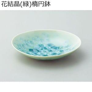 花結晶(緑)楕円鉢 【年間ギフト】 [トウア676]