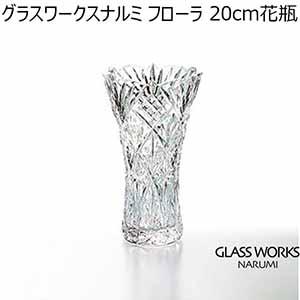 グラスワークスナルミ フローラ 20cm花瓶 【年間ギフト】 [GW8000-69200]