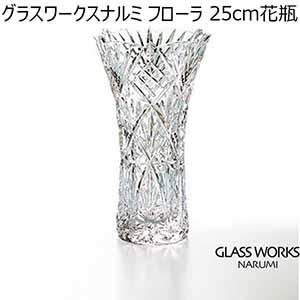 グラスワークスナルミ フローラ 25cm花瓶 【年間ギフト】 [GW8000-69250]