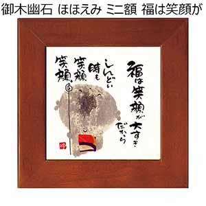 御木幽石 ほほえみ(ミニ額)/福は笑顔が 【年間ギフト】 [YM-8804]