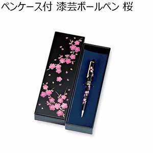 ペンケース付 漆芸ボールペン/桜 【年間ギフト】 [M12824]
