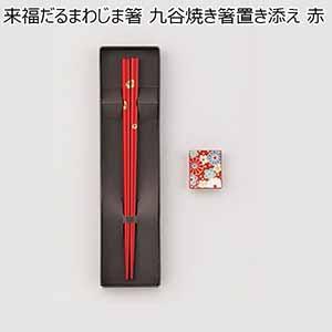 来福だるまわじま箸 九谷焼き箸置き添え/赤 【年間ギフト】 [UK2018-H01R]