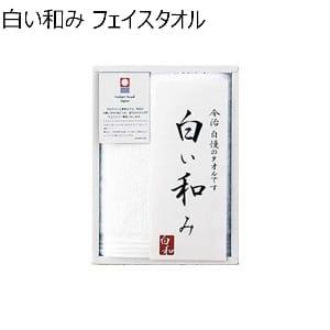白い和み フェイスタオル 【年間ギフト】 [2018011001]