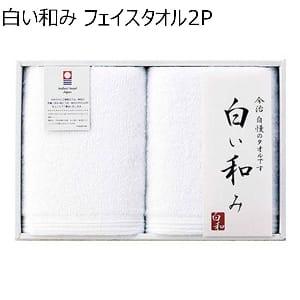 白い和み フェイスタオル2P 【年間ギフト】 [2018012002]
