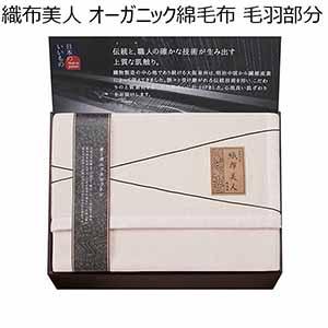 織布美人 シルク毛布(毛羽部分)【年間ギフト】 [ORF-25070]