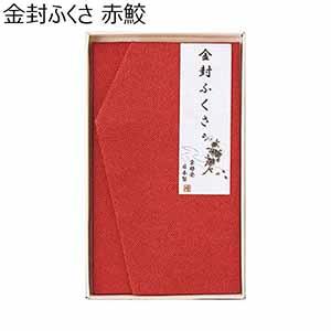 金封ふくさ/赤鮫 【年間ギフト】 [H010A]