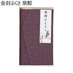 金封ふくさ/紫鮫 【年間ギフト】 [H010B]