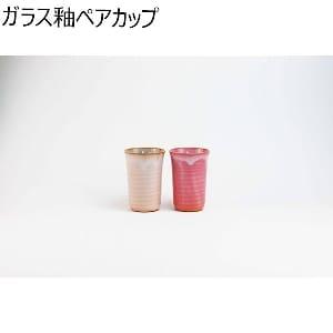 ガラス釉ペアカップ 【年間ギフト】 [G20-2P]