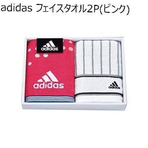 adidas アストラルギフト フェイスタオル2P/ピンク 【年間ギフト】 [AD-2071 P]