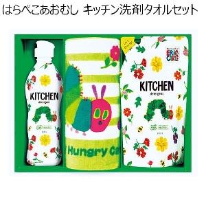 はらぺこあおむし キッチン洗剤タオルセット 【年間ギフト】 [H-10AS]