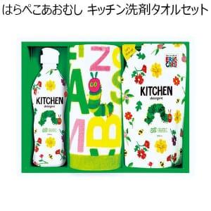 はらぺこあおむし キッチン洗剤タオルセット 【年間ギフト】 [H-15AS]