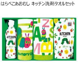 はらぺこあおむし キッチン洗剤タオルセット 【年間ギフト】 [H-20AS]