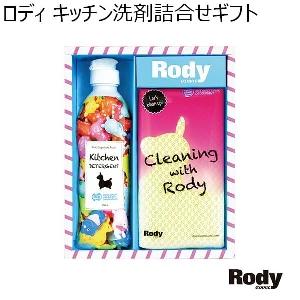 ロディ キッチン洗剤詰合せギフト 【年間ギフト】 [R-05Y]