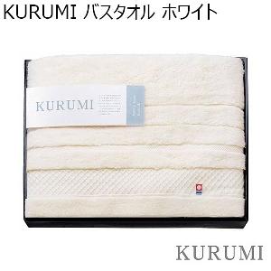 KURUMI バスタオル/ホワイト 【年間ギフト】 [KUM-501WH]