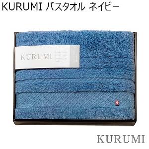 KURUMI バスタオル/ネイビー 【年間ギフト】 [KUM-501NV]