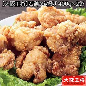 【大阪王将】若鶏から揚げ 400グラム×2袋 (K4398) 【サクワ】