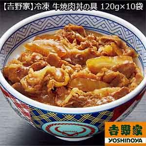 【吉野家】冷凍 牛焼肉丼の具 120グラム×10袋 (L4618) 【サクワ】