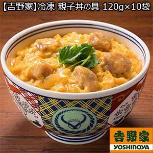 【吉野家】冷凍 親子丼の具 120グラム×10袋 (L4621) 【サクワ】