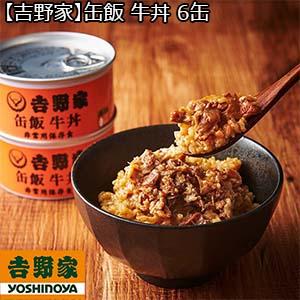 【吉野家】缶飯 牛丼 6缶 (L4855) 【サクワ】