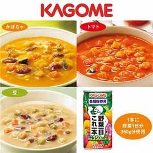 【カゴメ】野菜の保存食セット(トマトのスープ・かぼちゃのスープ・豆のスープ・野菜一日これ一本)1セット (K9278) 【サクワ】