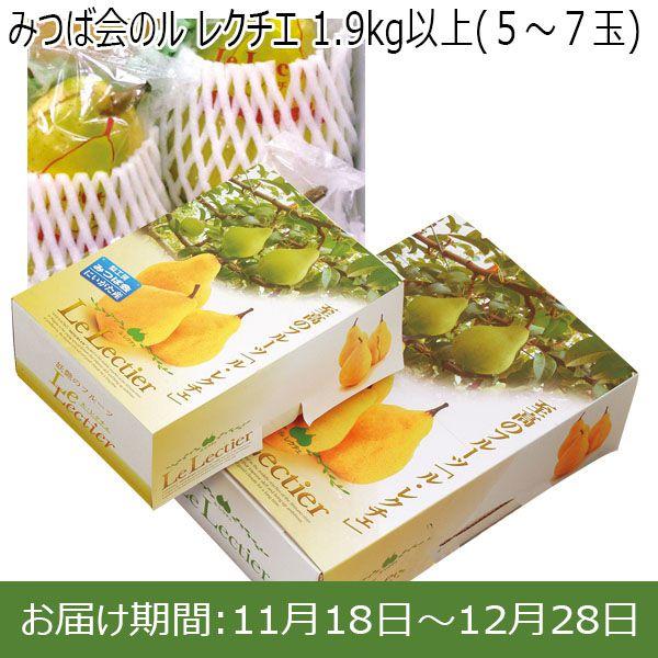 新潟県産(加茂市)みつば会のル レクチエ 1.9kg以上(5〜7玉)【ふるさとの味・北陸信越】