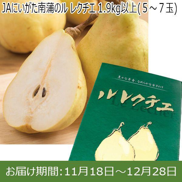 新潟県産(JAにいがた南蒲地区)JAにいがた南蒲のル レクチエ 1.9kg以上(5〜7玉)【ふるさとの味・北陸信越】