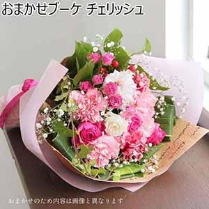 おまかせブーケ「チェリッシュ」(ピンク系)【年間ギフト】