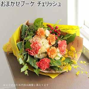 おまかせブーケ「チェリッシュ」(オレンジ系)【年間ギフト】