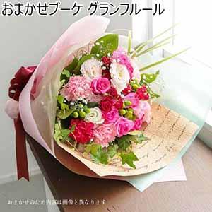おまかせブーケ「グランフルール」(ピンク系)【年間ギフト】