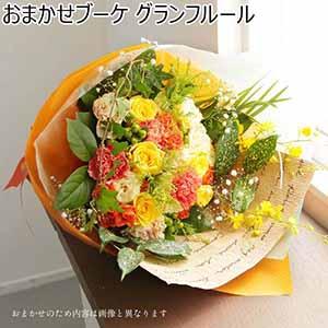 おまかせブーケ「グランフルール」(オレンジ系)【年間ギフト】